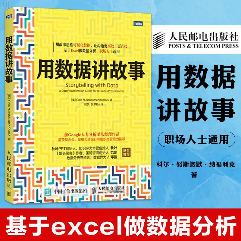 包邮 用数据讲故事 Excel做数据分析教程书籍 数据可视化分析书籍 excel数据图表分析技术书籍 数据化运营手册 数据信息可视化