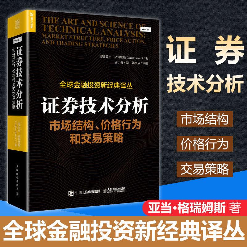 证券技术分析 市场结构 价格行为和交易策略全球金融投资新经典译丛 被市场和投资者验证过的所有有效工具和方法 股票入门书籍