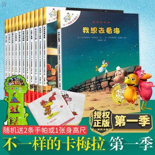 不一樣的卡梅拉第一季全套12冊兒童繪本故事書0-3-6-8歲幼兒園寶寶圖書圖畫書我想去看海一二年級小學生漫畫讀物兒童文學兒童書籍