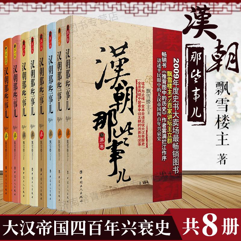 正版 汉朝那些事儿 套装共八卷 历史 中国史 中国通史 历史 历史普及读物 中国古代史 飘雪楼主 编著
