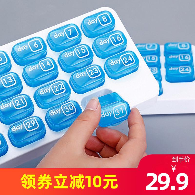 热销151件不包邮分格药盒小药格盒31单个放药收纳盒