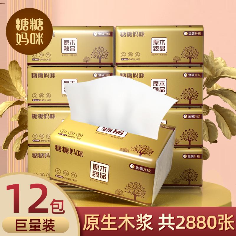 12包大包抽纸整箱批发家庭装餐巾纸家用卫生纸巾实惠面巾纸擦手纸