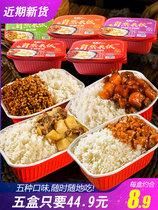 川掌门自热拌饭三盒方便速食米饭煲仔饭快餐懒人宅男户外旅游食品