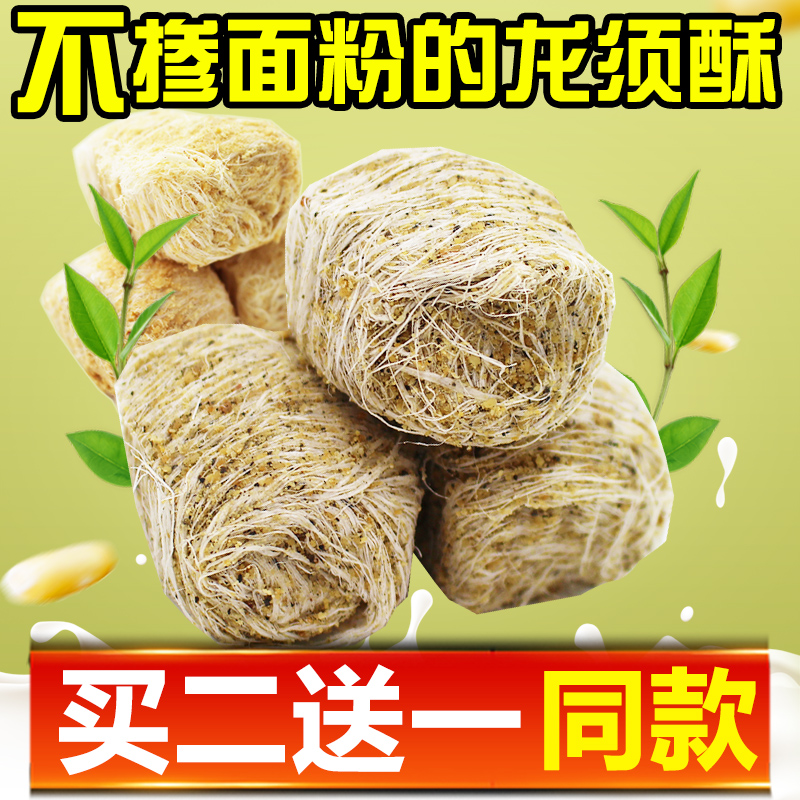 【买2送1】正宗龙须酥200g麦芽糖老式糖手工传统特产贡酥北京糕点