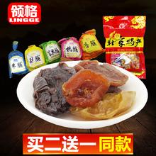 北京果脯500g老北京特產蜜餞小吃果干領格零食什錦混合 買2送1