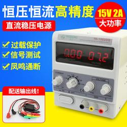 1502D直流稳压电源 可调电源表线性变压器电源15v2a手机维修专用