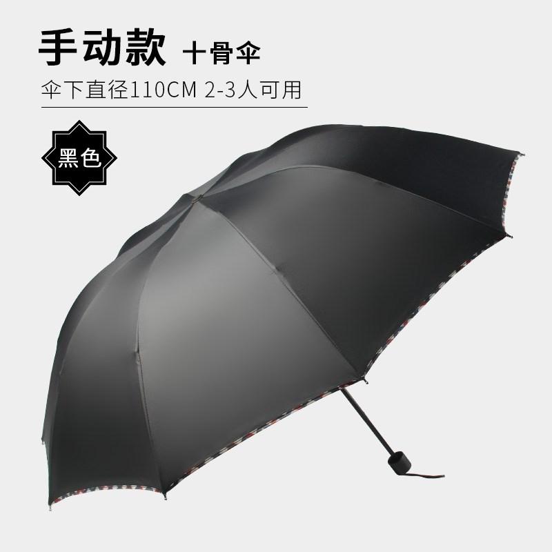 全自动雨伞折叠大号双人三折防风男女加固黑胶晴雨两用学生超大号