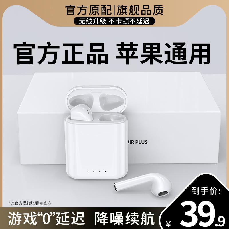 蓝牙耳机无线iPhone双耳12pro入耳式11专用7plus8p二代适用苹果xsmax华强北超长xr待机4代女士高端2021年新款