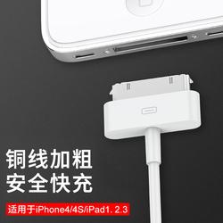 适用iPhone4s数据线苹果4充电线四手机充电器ipad2平板电脑iPad3快充一套装iPod老款宽口a1395一代正品touch4