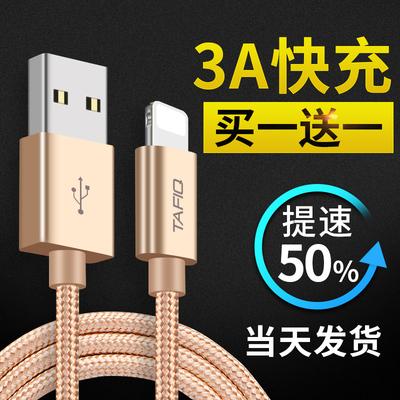 塔菲克6s数据线iPhone6手机5加长5s充电器线7Plus单头8x快充冲电se平板iphone短xs原装max电脑ipad正品
