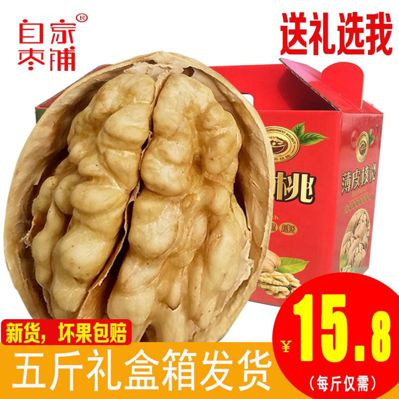 新疆2018阿克苏非纸皮核桃新货5斤装薄皮薄壳生一级仁2500g孕妇