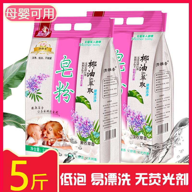 清雅香特价区婴儿宝宝可用5斤天然肥皂粉2.5kg洗衣粉批发持久留香