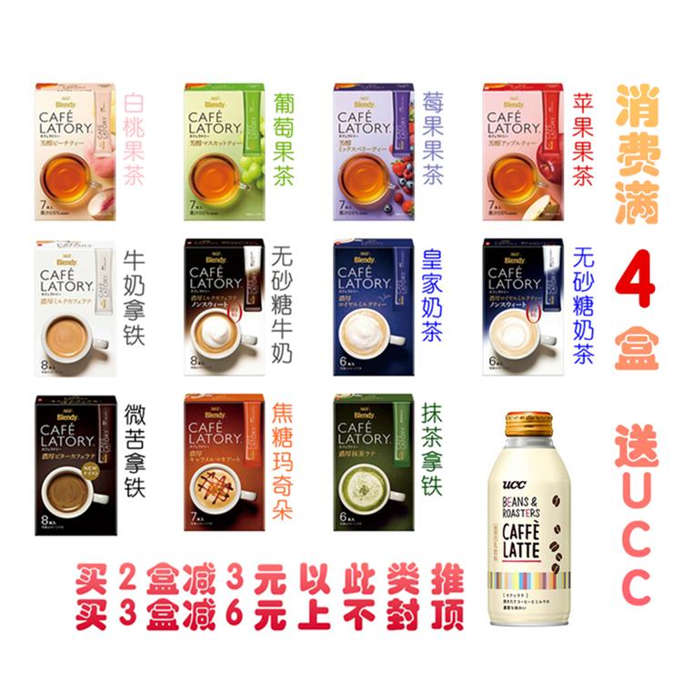 包邮 日本进口agf Blendy 浓厚系列抹茶拿铁速溶无糖咖啡/水果茶