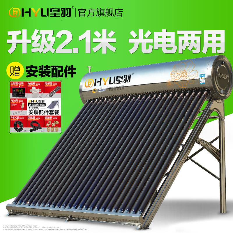 皇羽2.1米太阳能热水器太空能不锈钢农村家用一体机全自动空气能