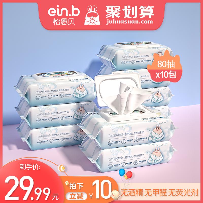 嬰兒濕巾寶寶手口屁專用新生幼兒濕紙巾80抽10大包家庭實惠裝特價