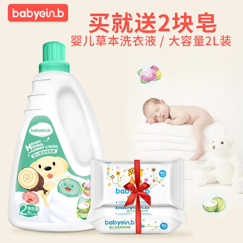 einb新生儿宝宝孕妇洗衣液婴幼儿正品尿布皂液儿童无荧光剂4斤装