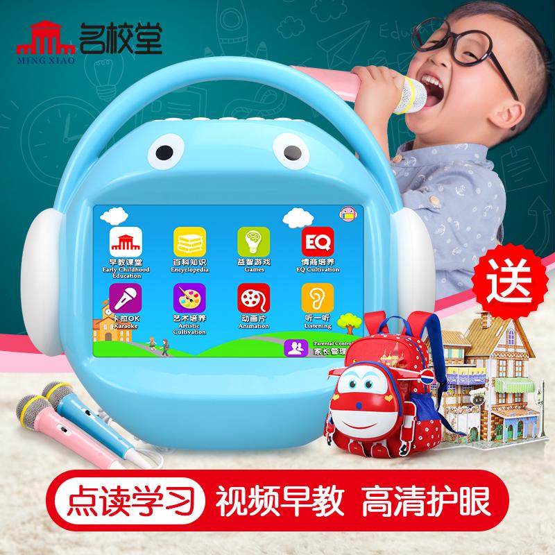 名校堂儿童早教机r5r7名教堂wifi唱歌机3-6岁宝宝护眼智能学习机