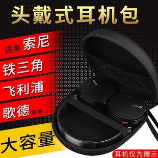 耳机收纳盒索尼MDR-XB650BT头戴式XB950BT B1 N1耳机包大JVC S500