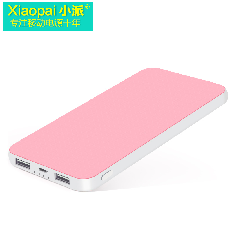 m20000 ultra-thin charge treasure cute mini miui apple 6s mobile phone 7 universal mobile power supply ma