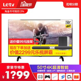乐视TV 超4 X50 Pro智能wifi网络50英寸4K3D高清液晶平板电视 X55