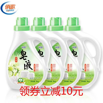 俏歌24斤洗衣皂液3kg*4瓶装  券后69.6元