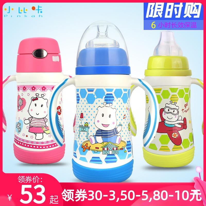 Термосы-бутылки для детей Артикул 599113112481