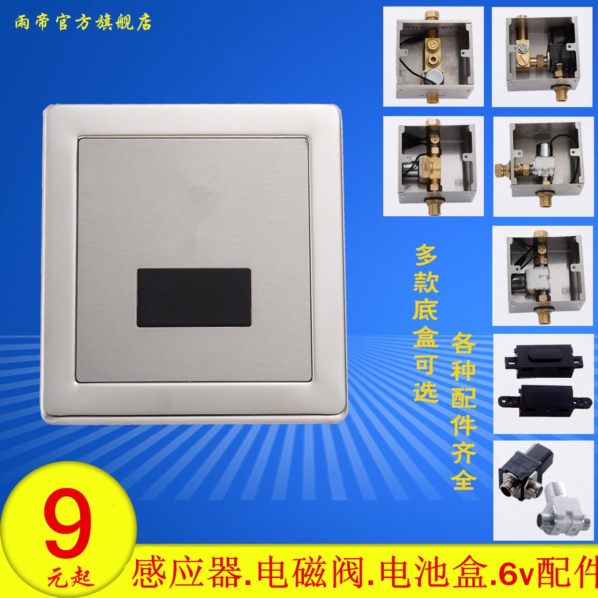 小便感應器小便鬥感應器小便池衝水閥感應衝水器暗裝電磁閥 6v