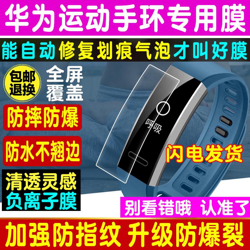 華為運動手環GPS ERS-B19貼膜B29智能手錶鋼化軟膜防爆高清保護膜