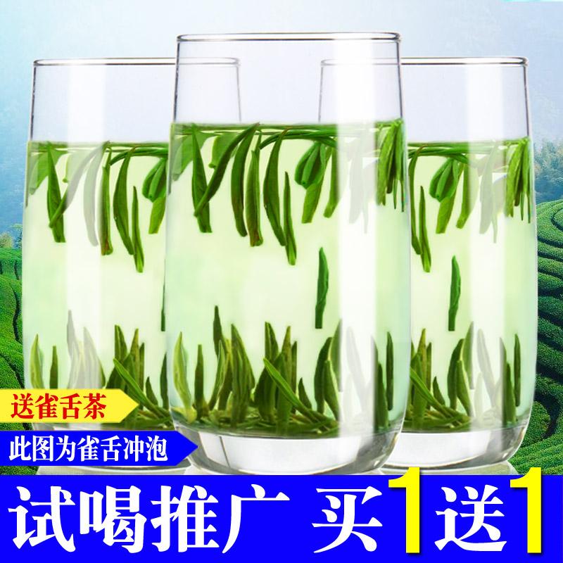 [买1送1]茶叶绿茶2019新茶 毛尖茶 信阳春茶-信阳毛尖(悠谷良品旗舰店仅售39.9元)