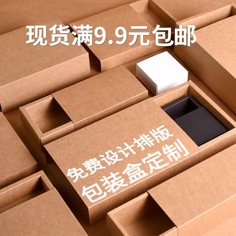 礼品盒牛皮纸盒定制长方形创意小礼盒礼物包装定做抽屉盒子印logo