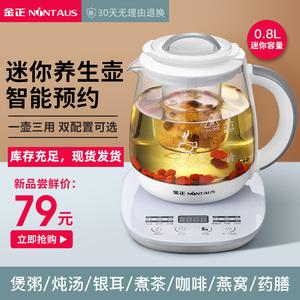金正养生壶迷你办公室小型家用多功能mini小型煮花茶壶玻璃全自动