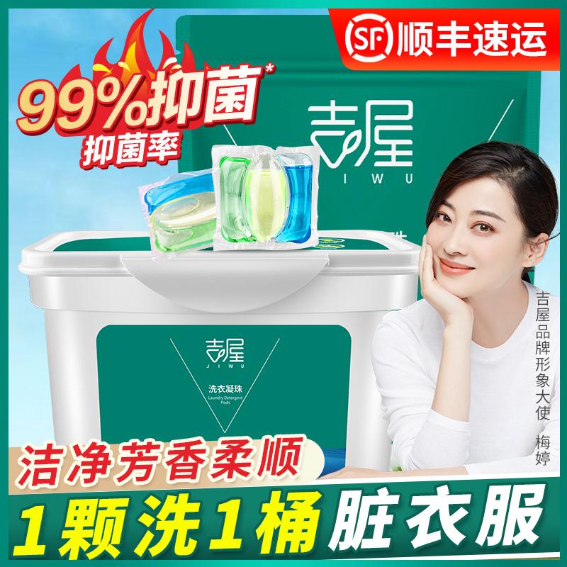 吉屋香水型洗衣球洗衣服凝珠洗衣液