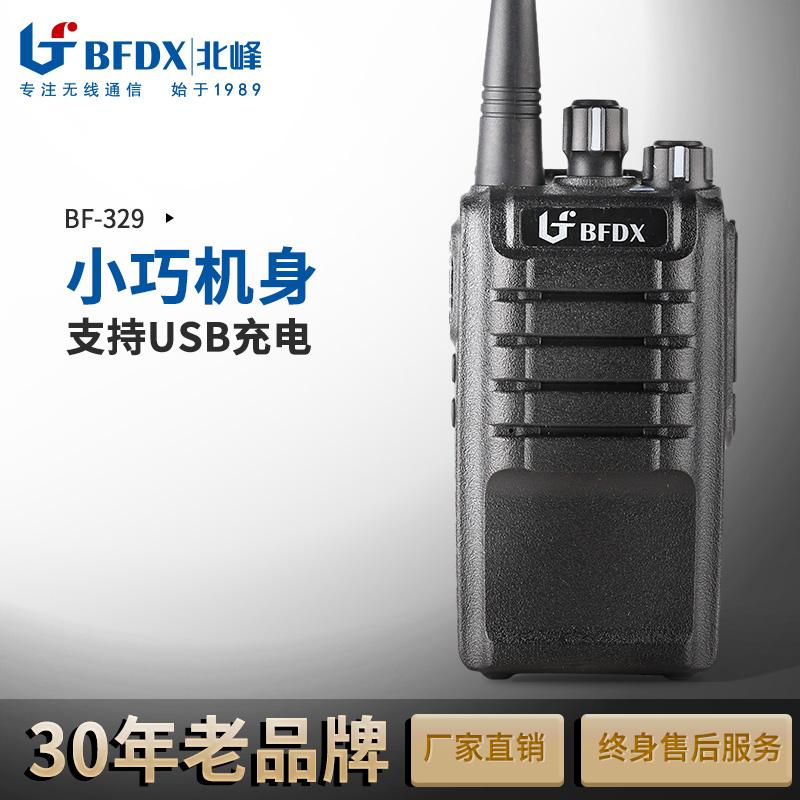 有赠品bfdx北峰329工民用对讲器无线手台
