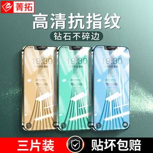 苹果X钢化膜iphone12Pro/xs/xr/6/6s/7/8/se2全屏plus覆盖13手机11ProMax保护膜mini蓝光iPhonex玻璃iPhonexr
