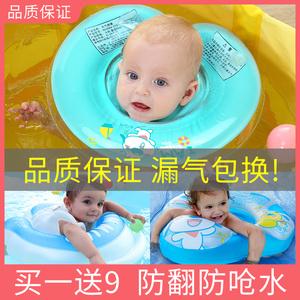 脖圈新生儿宝宝防呛家用洗澡游泳圈