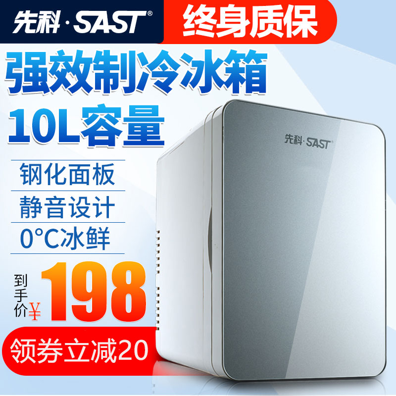 SAST автомобиль холодильник автомобиль двойного назначения охлаждения небольшой студенческий общежитие холодный мини-холодильник