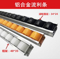 40 Aluminum sheet Metal fluent strip frame 40*35 sheet metal shelf fluent bar fluent bar