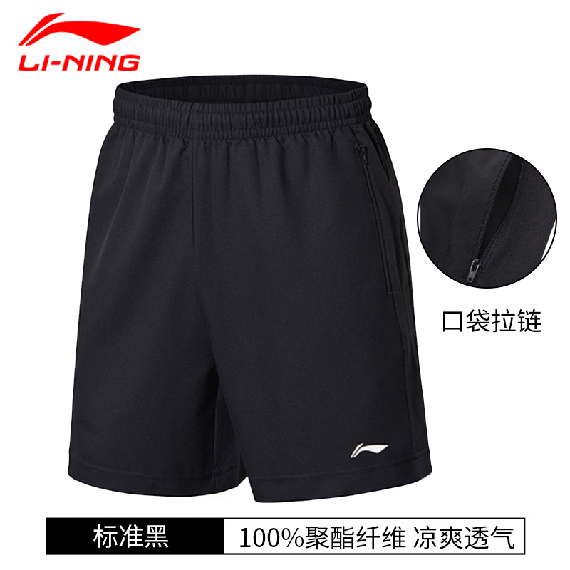 Li Ning shorts men's Capris summer quick drying ice silk training pants loose casual fitness pants running sports pants