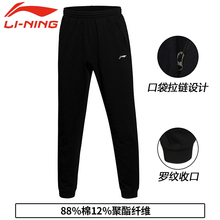 Li Ning sport trousers men's trousers in autumn and winter