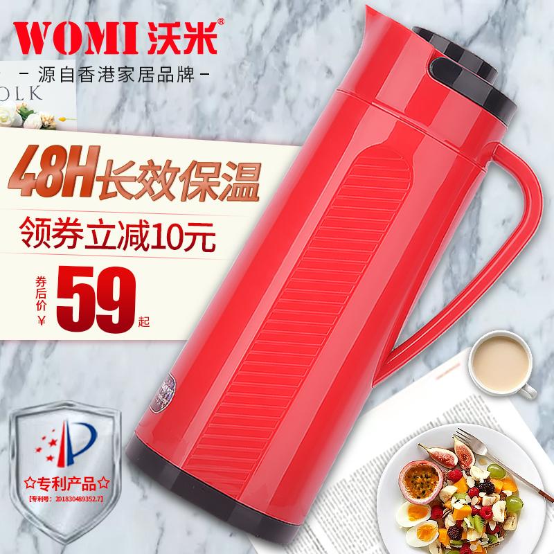 沃米 热玻璃内胆保温壶 2L