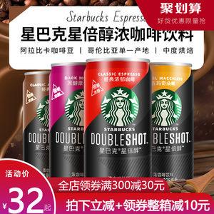 星巴克咖啡罐装星倍醇经典浓郁焦香玛奇朵咖啡228ml*6罐咖啡饮料