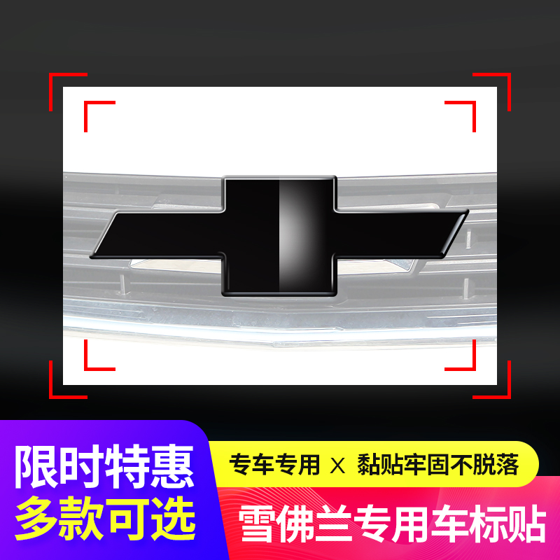 Chevrolet coruz coruz coruz Explorer myrobo XL SEO coruzer RS modified decorative appearance car logo