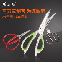 Zhang Xiaoquan Household scissors combination home shears nail shears kitchen scissors Three pieces set