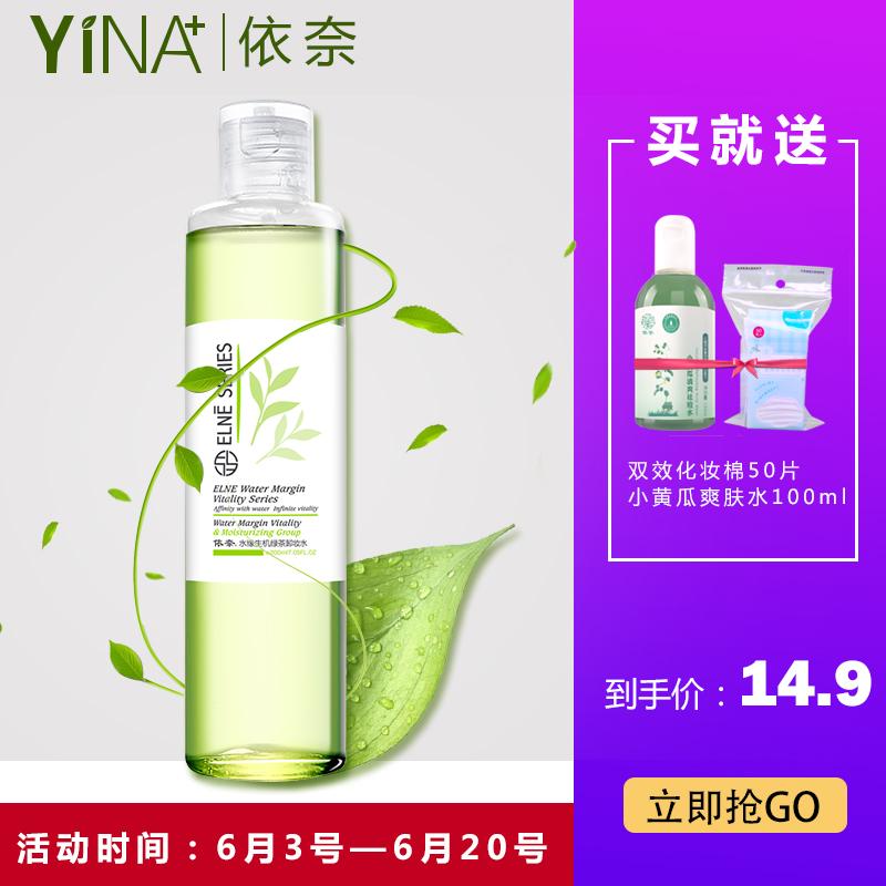 依奈 水缘生机绿茶卸妆水好用吗,谁用过
