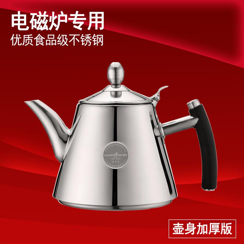 食用不鏽鋼加厚平底電磁壺 茶具煮水泡茶壺燒水壺 茶藝電磁爐壺