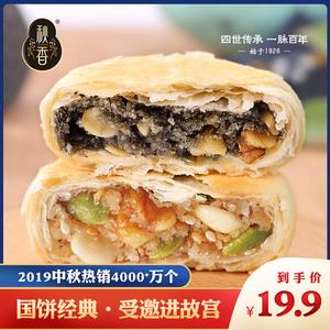 秋香传统苏式酥皮月饼豆沙饼枣泥黑麻椒盐老式五仁散装多口味中秋