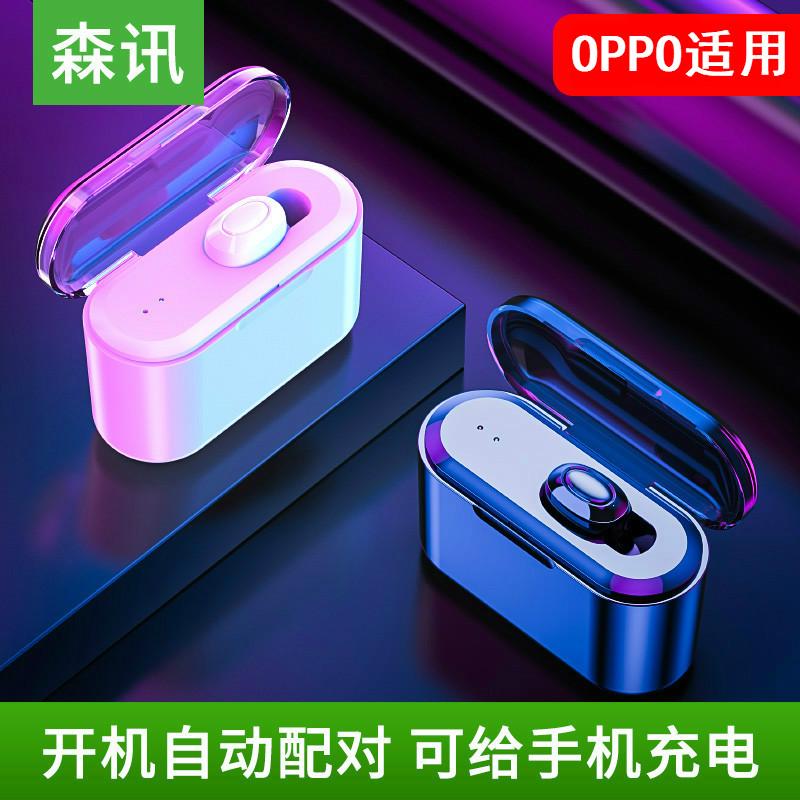 适用OPPO蓝牙耳机无线R15/R17/R11 PLUS迷你微小型开车运动R1719.90元包邮