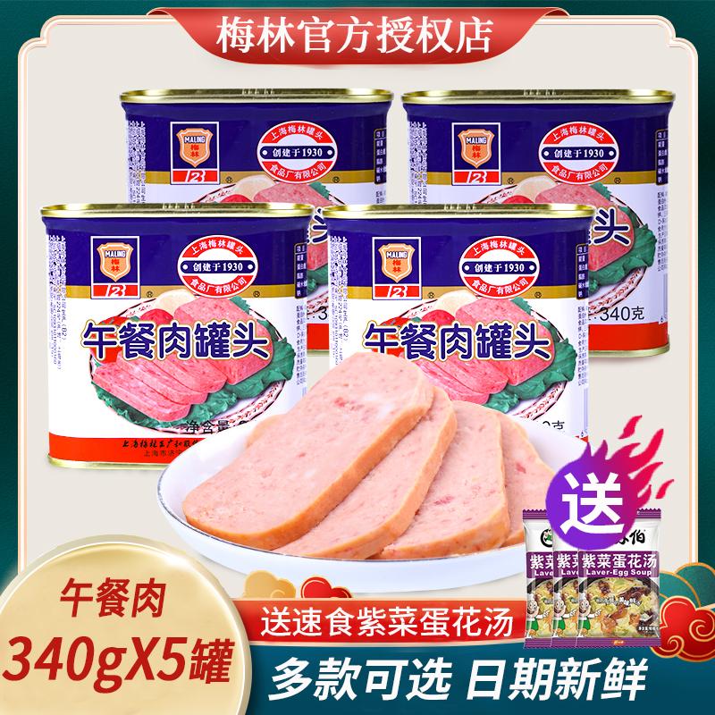 梅林官方午餐肉罐头340克g*5猪肉罐头即食熟食火腿火锅食材三明治