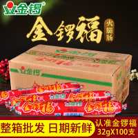 金 锣 金 锣 福 32gX100 колбаса колбаса с ветчиной мгновенной мгновенной колбасой оптовые продажи