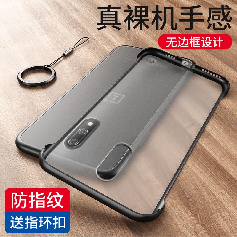 10月22日最新优惠一加7pro 1+7超薄oneplus7七手机壳